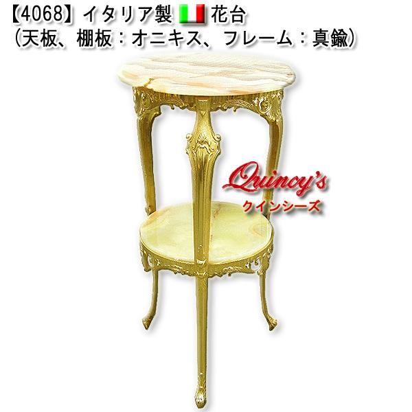 画像1: 【4068】イタリア製花台 丸型(天板、棚板:オニキス、フレーム:真鍮)