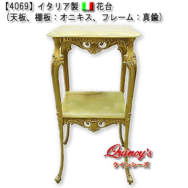 画像1: 【4069】イタリア製花台 角型(天板、棚板:オニキス、フレーム:真鍮)