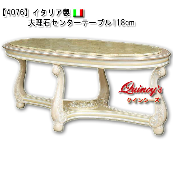 画像1: 【4076】イタリア製 大理石センターテーブル(アイボリー)118cm