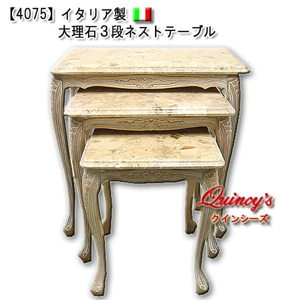 画像1: 【4075】イタリア製 大理石3段ネストテーブル(アイボリー)