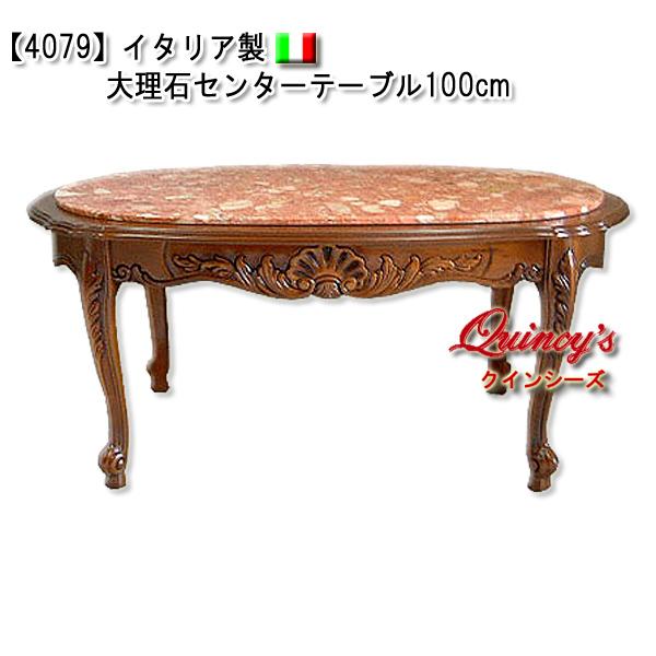 画像1: 【4079】イタリア製 大理石センターテーブル(アイボリー)100cm