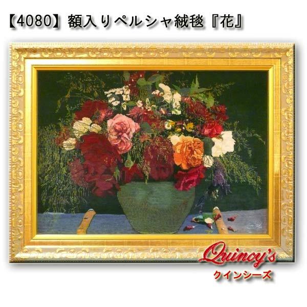画像1: 【4080】特選!額入りペルシャ絨毯 『花』 最高級コルク羊毛&シルク(アリナサブ工房制作)