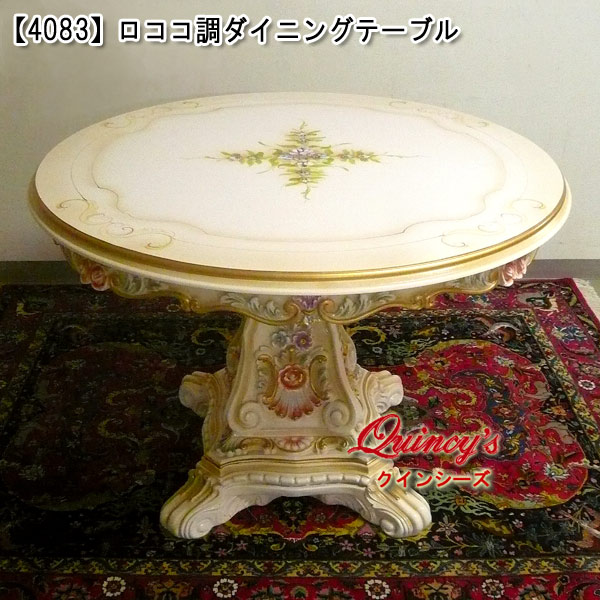 画像1: 【4083】ロココ調 ダイニングテーブル(110cmΦ)