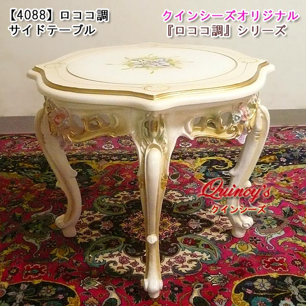 画像1: 【4088】ロココ調サイドテーブル