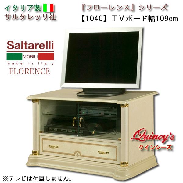 画像1: 最安値!【1040】フローレンス イタリア製TVボード 109cm巾(アイボリー) サルタレッリ社