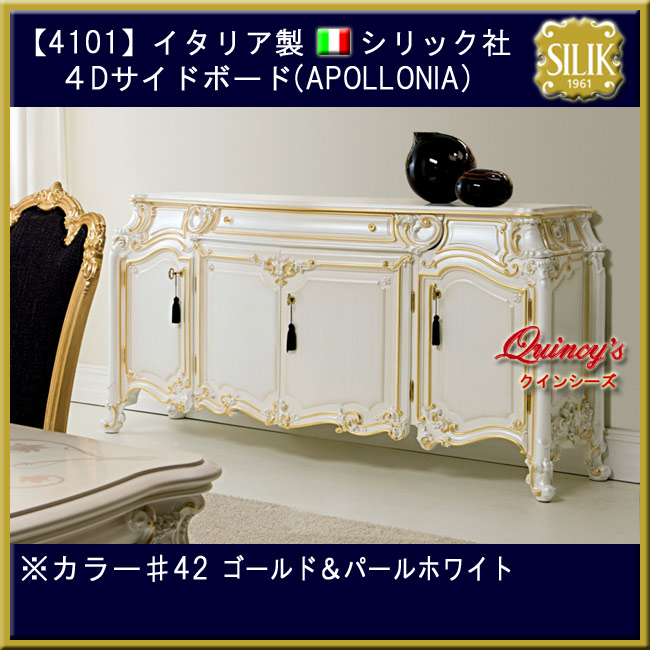 画像1: 最安値!【4101】 イタリア製 シリック社 4Dサイドボード(APOLLONIA)#9973/4