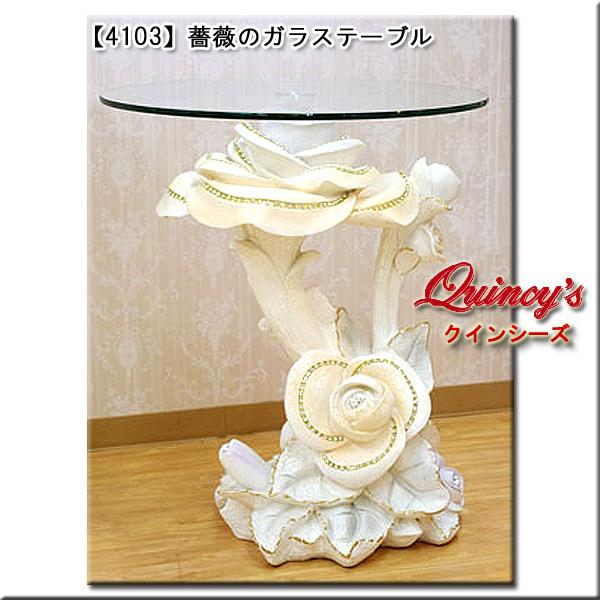 画像1: 【4103】薔薇のガラステーブル