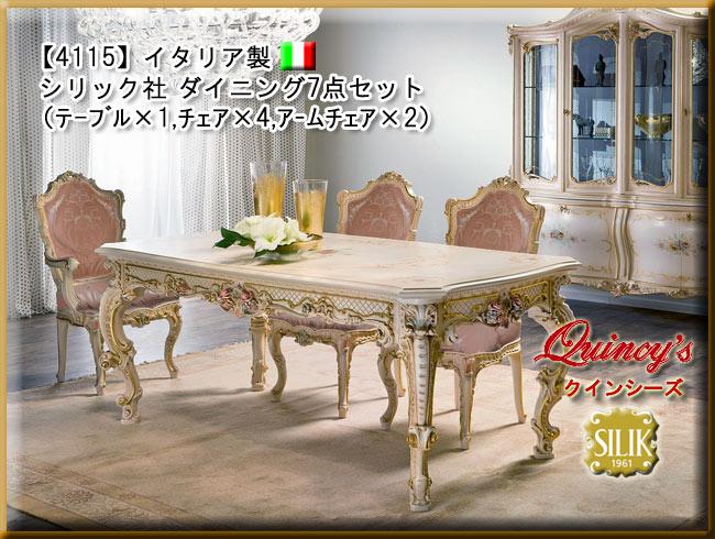 画像1: 【4115】 イタリア製 シリック社 ダイニング7点セット#945,947,948