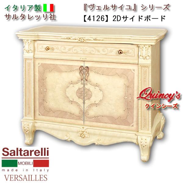 画像1: 最安値!【4126】 ヴェルサイユ イタリア製2Dサイドボード(アイボリー) サルタレッリ社