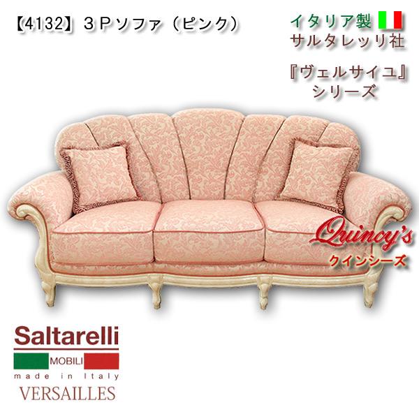 画像1: 最安値!【4132】 ヴェルサイユ イタリア製3Pソファ(ピンク)アイボリー サルタレッリ社