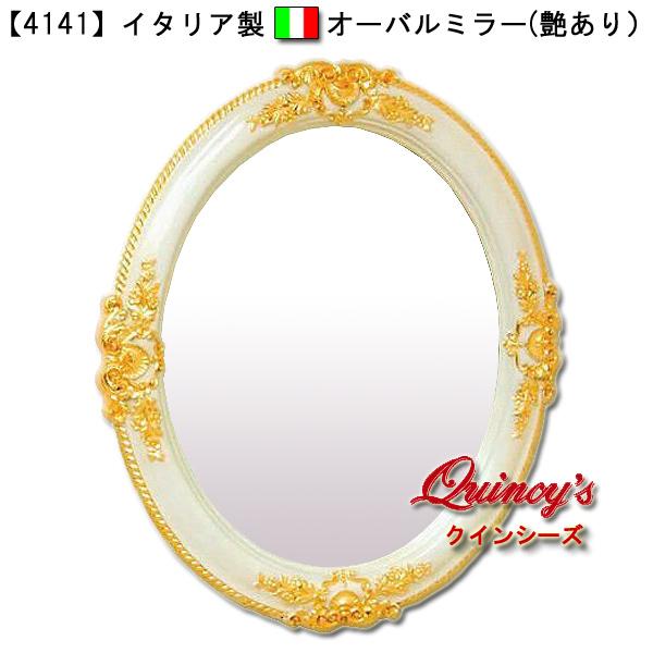 画像1: 【4141】イタリア製オーバルミラー(艶あり)