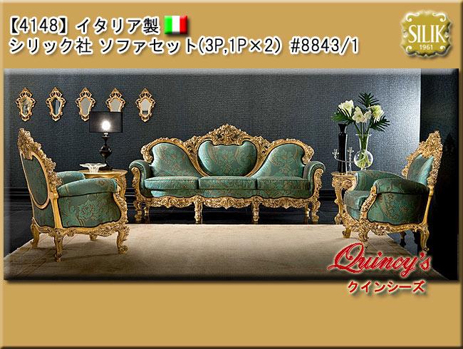 画像1: 最安値!【4148】 イタリア製 シリック社 ソファセット(3P×1脚、1P×2脚)#8843/8841