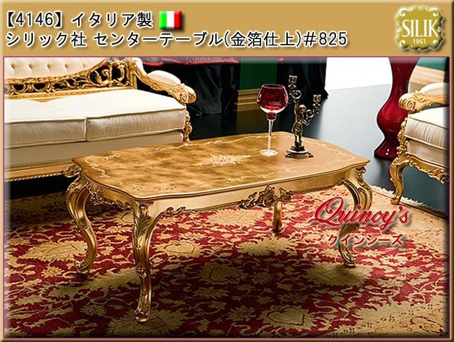 画像1: 最安値!【4146】 イタリア製 シリック社 センターテーブル(金箔仕上)#825
