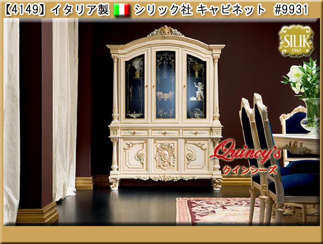 画像1: 最安値!【4149】 イタリア製 シリック社 キャビネット#9931