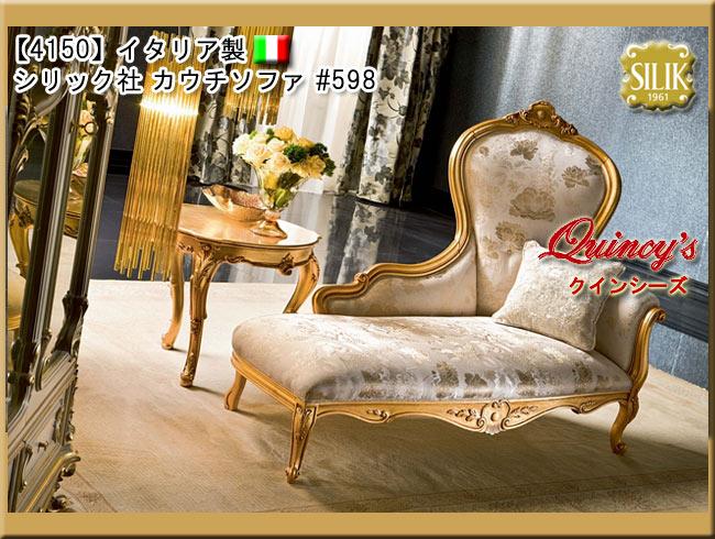 画像1: 最安値!【4150】 イタリア製 シリック社 カウチソファ #598