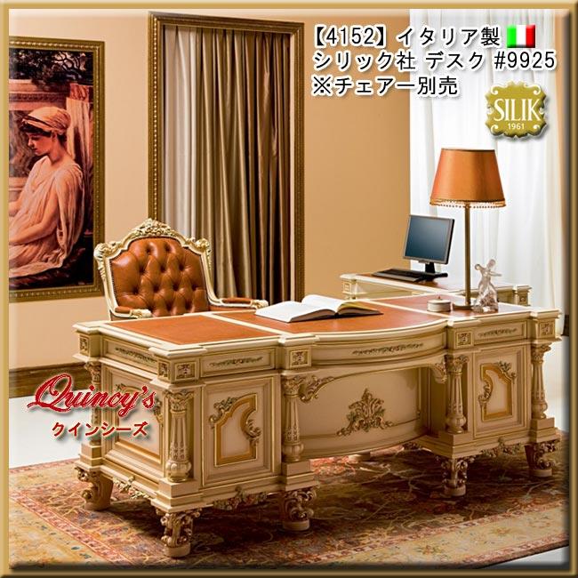画像1: 最安値!【4152】 イタリア製 シリック社 デスク #9925