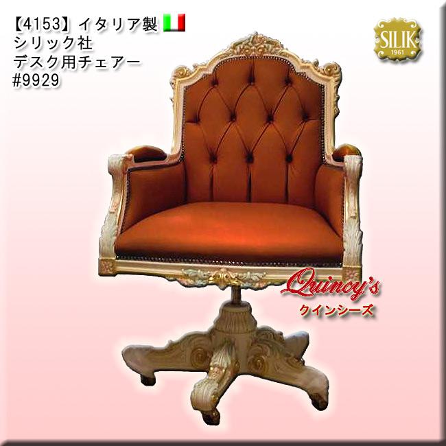 画像1: 最安値!【4153】 イタリア製 シリック社 デスク用チェアー #9929