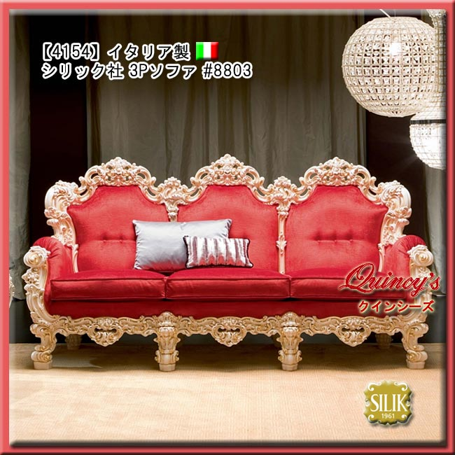画像1: 最安値!【4154】 イタリア製 シリック社 3Pソファ #8803