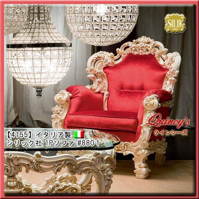 画像1: 最安値!【4155】 イタリア製 シリック社 1Pソファ #8801