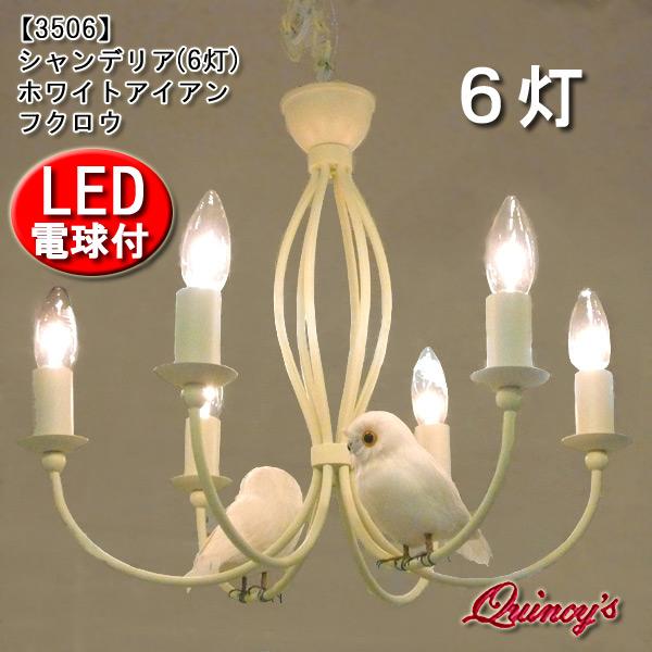 画像1: 【3506】シャンデリア6灯(ホワイトアイアン)フクロウ LED電球仕様※LED電球付き