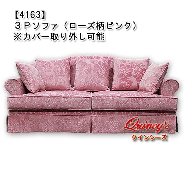 画像1: 数量限定【4163】3Pソファ(ローズ柄ピンク)※カバー取り外し可能