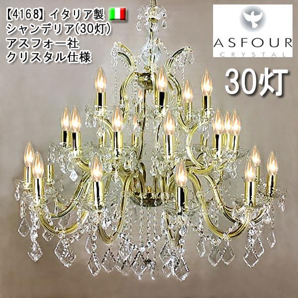 画像1: 【4168】イタリア製シャンデリア30灯(アスフォークリスタル)(LED電球対応)※LED電球別売
