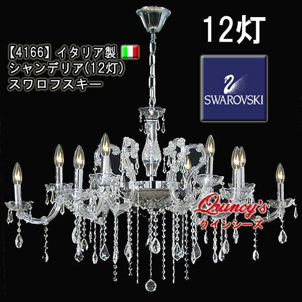 画像1: 【4166】イタリア製シャンデリア12灯(スワロフスキークリスタル)(LED電球対応)※LED電球別売