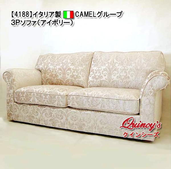 画像1: 【4188】イタリア製CAMELグループ 3Pソファ(アイボリー)