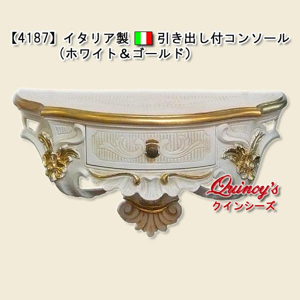 画像1: 【4187】イタリア製 引き出し付コンソール