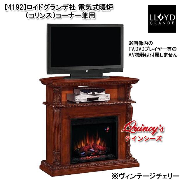 画像1: 【4192】 ロイドグランデ社(23インチ)電気式暖炉(コリンス)コーナー兼用 マントルピース※カラー3色有