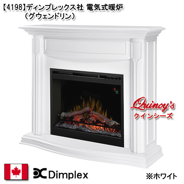 画像1: 【4198】 ディンプレックス社(26インチ)電気式暖炉(グウェンドリン)マントルピース※カラー2色有
