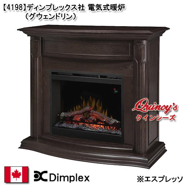 画像2: 【4198】 ディンプレックス社(26インチ)電気式暖炉(グウェンドリン)マントルピース※カラー2色有