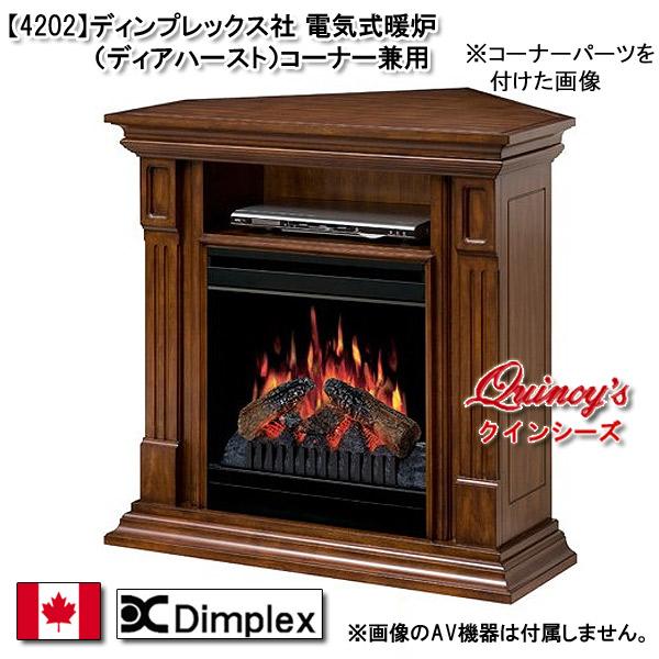 画像2: 【4202】 ディンプレックス社(20インチ)電気式暖炉(ディアハースト)マントルピース