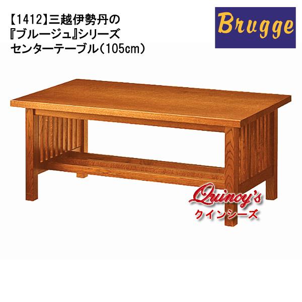 画像1: 【1412】三越伊勢丹の『ブルージュ』シリーズ センターテーブル(105cm)