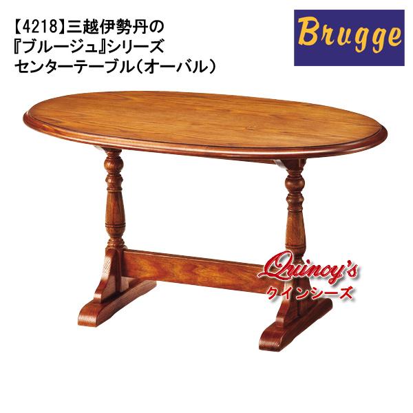 画像1: 【4218】三越伊勢丹の『ブルージュ』シリーズ センターテーブル(オーバル)