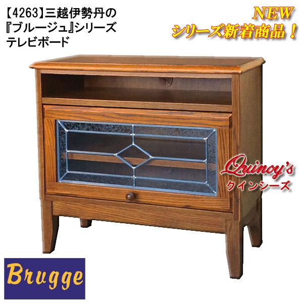 画像1: 【4263】三越伊勢丹の『ブルージュ』シリーズ テレビボード 74cm巾