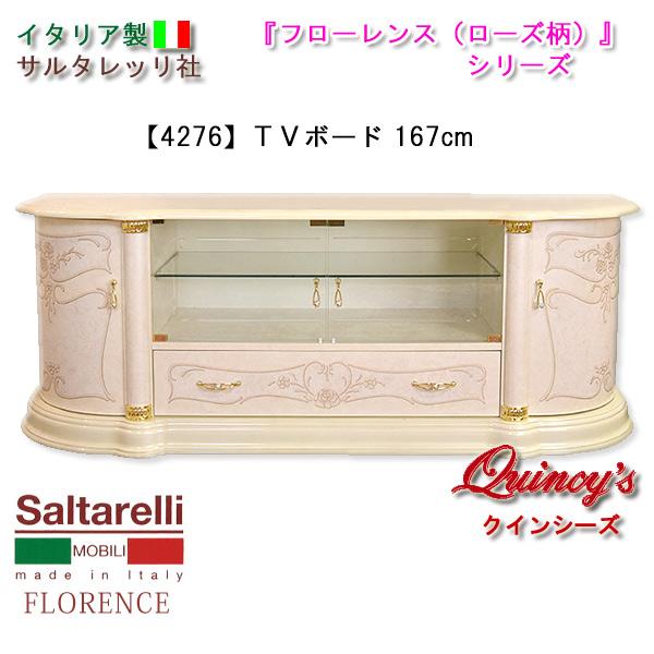 画像1: 最安値!【4276】 フローレンス(ローズ柄) イタリア製TVボード 167cm(アイボリー) サルタレッリ社
