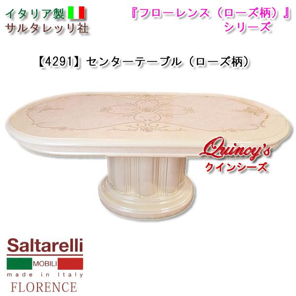 画像1: 最安値!【4291】 フローレンス(ローズ柄) イタリア製 センターテーブル(アイボリー) サルタレッリ社