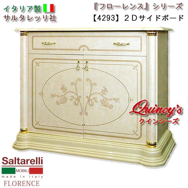 画像1: 最安値!【4293】フローレンス イタリア製2Dサイドボード(2枚扉+引き出し)(アイボリー) サルタレッリ社