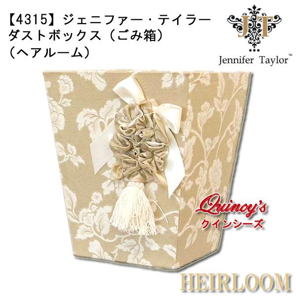 画像1: 最安値!【4315】ジェニファー・テイラー(ヘアルーム) ダストボックス(ゴミ箱)