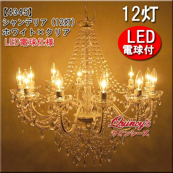 画像1: 【4345】新入荷!シャンデリア12灯(ホワイト×クリア)LED電球仕様※LED電球付