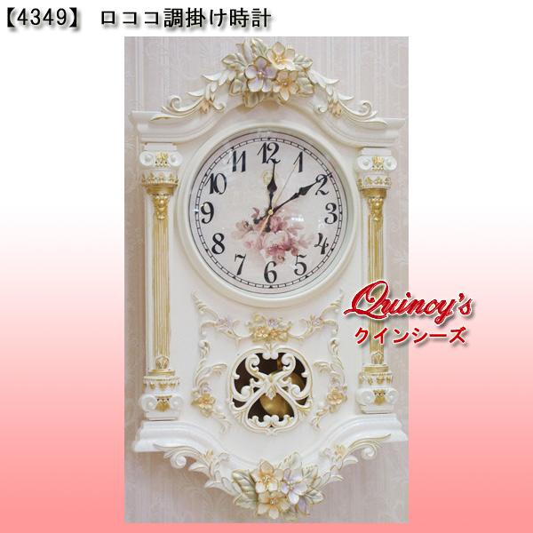 画像1: 【4349】大人気!!ロココ調 掛け時計 再入荷しました。