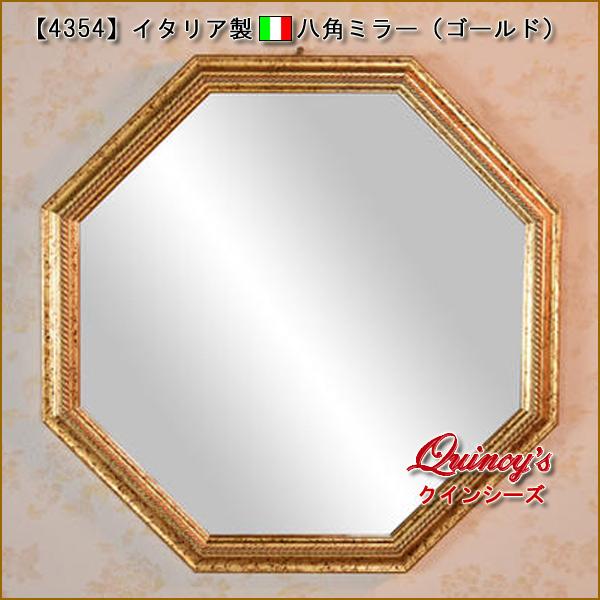 画像1: 【4354】イタリア製八角ミラー(ゴールド)
