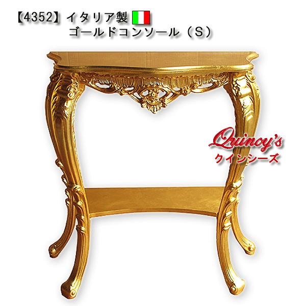 画像1: 【4352】イタリア製 ゴールドコンソール(S)金箔仕上げ