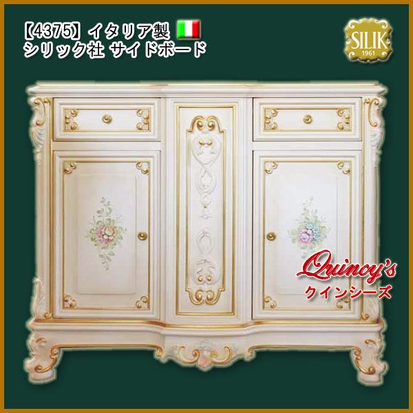 画像1: 最安値!【4375】 イタリア製 シリック社 サイドボード #201
