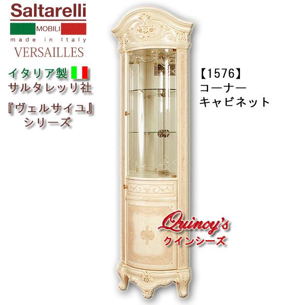 画像1: 最安値!【1576】 ヴェルサイユ イタリア製コーナーキャビネット(アイボリー) サルタレッリ社
