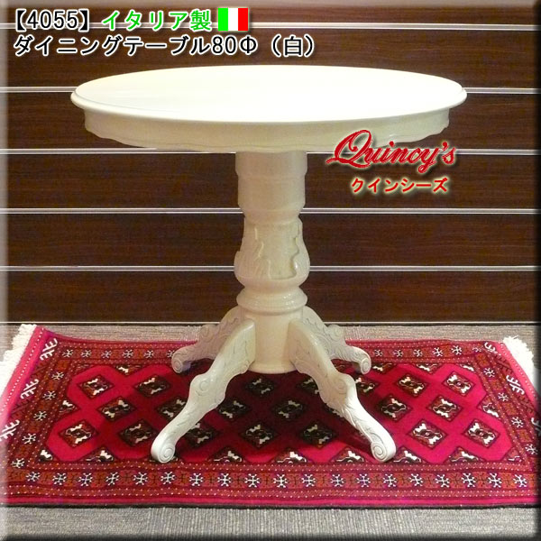 画像1: 【4055】イタリア製 ダイニングテーブル(白)80cmΦ