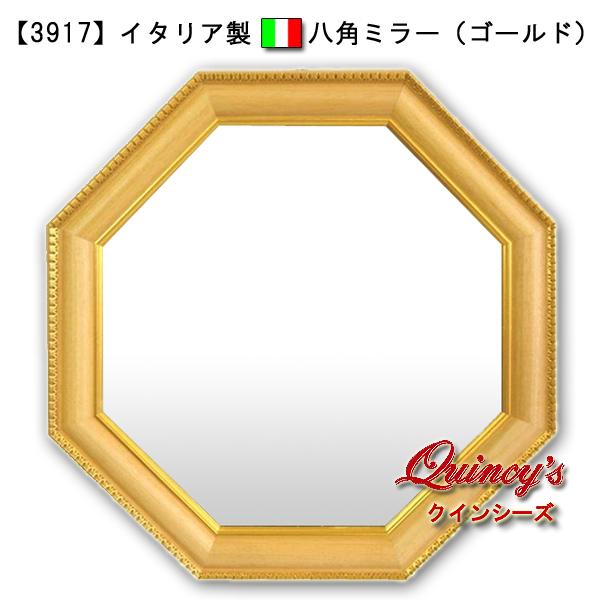 画像1: 【3917】イタリア製八角ミラー(ゴールド)