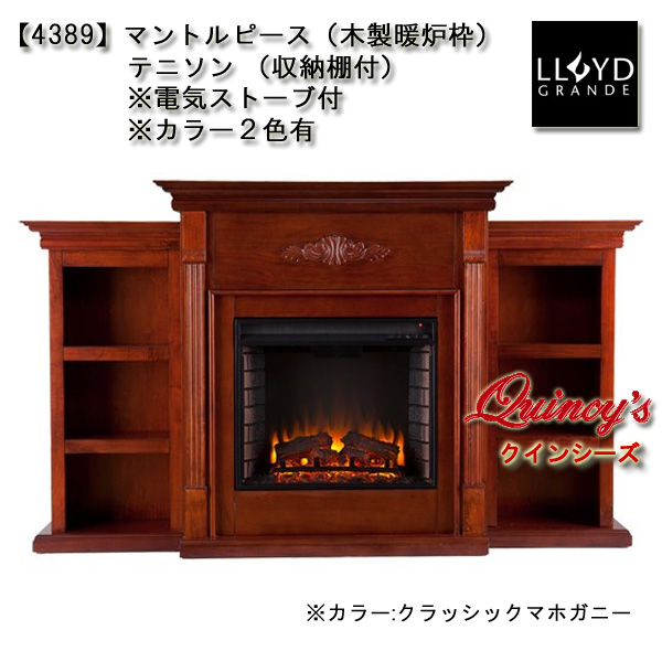 画像2: 【4389】 ロイドグランデ社(23インチ)電気式暖炉(テニソン)※収納棚付 マントルピース