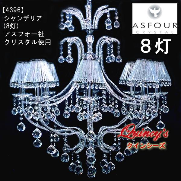 画像1: 【4396】シャンデリア(8灯)アスフォー社クリスタル使用(LED電球対応)※LED電球別売